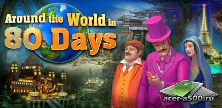 Вокруг Света за 80 Дней (Around the World 80 Days) (полная версия)