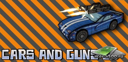 Cars And Guns 3D (обновлено до версии 1.5)