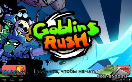 Goblins Rush версия 1.0.3 [свободные покупки]