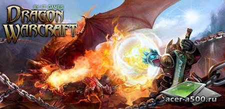 Dragon Warcraft версия 1.09