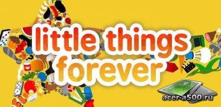 Маленькие вещи навсегда (Little Things® Forever)