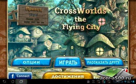 Перекрестки Миров (CrossWorlds: the Flying City) (Full) версия 1.0