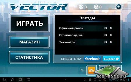 Vector Full v1.0.1 [свободные покупки]