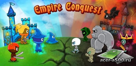 Завоевание империи (Empire Conquest)