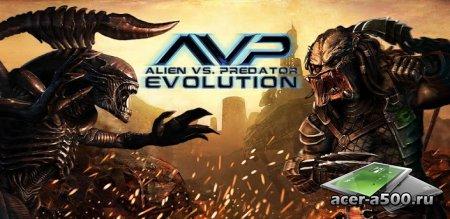 AVP: Evolution v2.0.1 [свободные покупки]