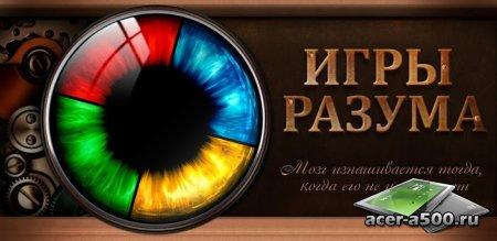 Игры Разума (полная версия)