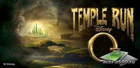 Temple Run: Оз