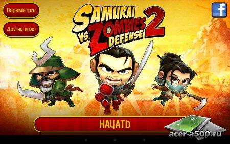 SAMURAI vs ZOMBIES DEFENSE 2 v2.1.0 [свободные покупки]