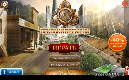 Осколки времени (Shards of Time) версия 1.01
