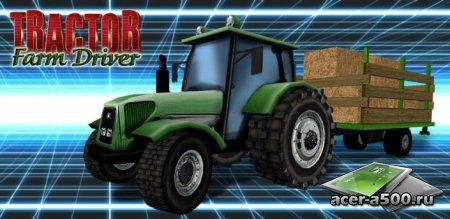 Tractor: Farm Driver - Gold  (обновлено)