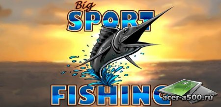Big Sport Fishing 3D (обновлено до версии 1.63)