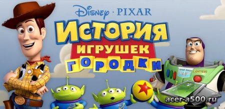 ������� �������: ������� (Toy Story: Smash It!) (��������� �� ������ 1.1.0)