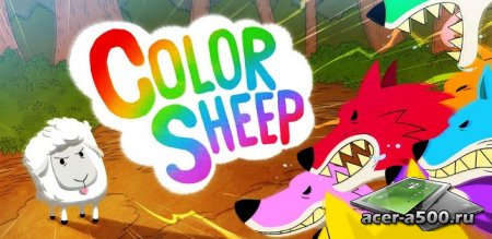 Color Sheep версия 1.03