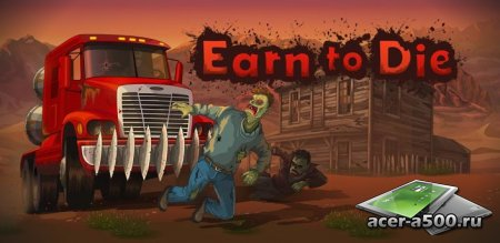 Earn to Die (обновлено до версии 1.0.6)