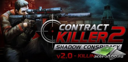 Contract Killer 2 (��������� �� ������ 3.0.3)  [��� ����� �����]