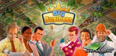 Большой бизнес (Big Business)