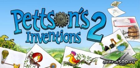Изобретения Петсона 2 (Pettson's Inventions 2)