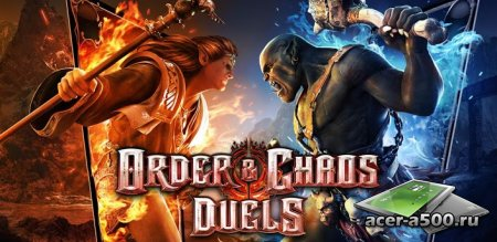 Order and Chaos Duels (обновлено до версии 1.0.4)