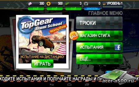 Top Gear: Stunt School SSR Pro (обновлено до версии 3.6) [свободные покупки]
