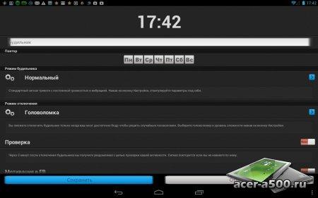 Puzzle Alarm Clock (обновлено до версии 1.3.6)