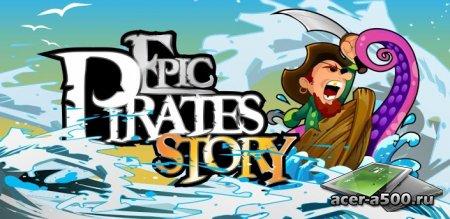 Эпическая Пиратская История (Epic Pirates Story)