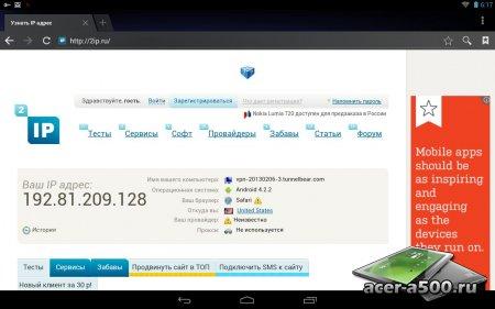 TunnelBear VPN версия v50