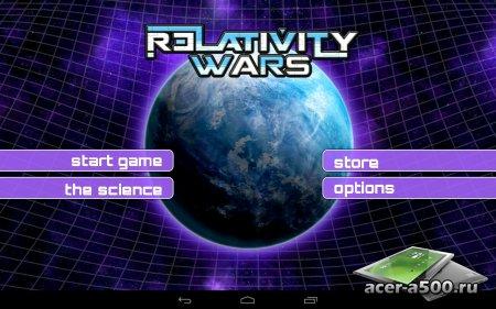 Relativity Wars (обновлено до версии 1.6)