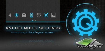 AntTek Quick Settings Pro (обновлено до версии 2.0)