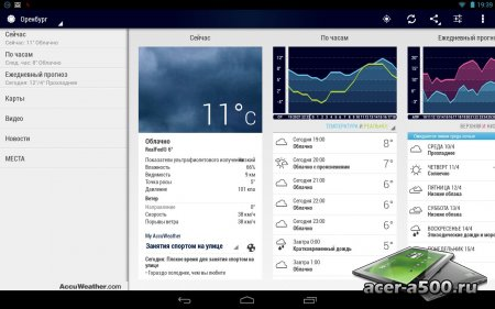 AccuWeather Platinum (обновлено до версии 3.1.1.3)