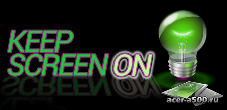 Keep Screen ON PRO (обновлено до версии 1.5.1)