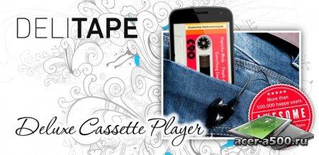 DeliTape - Deluxe Магнитофон (обновлено до версии 2.0)