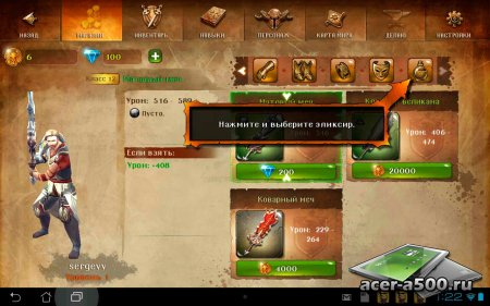 Dungeon Hunter 4 v1.9.1d [мод свободные покупки]