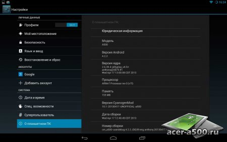 Jelly Bean (Android 4.2.2) ��� Acer A500/A501 �� apapousek