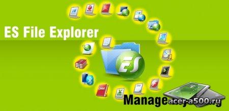 Файловый менеджер ES File Explorer (ES Проводник)