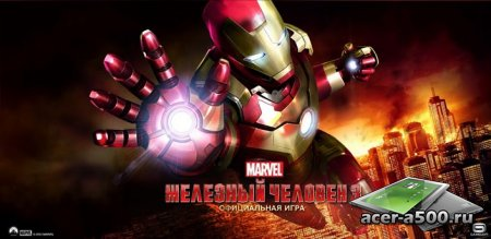 �������� ������� 3 (Iron Man 3 - The Official Game) v1.6.9g [��� ��������� �������]
