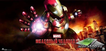 Железный Человек 3 (Iron Man 3 - The Official Game)