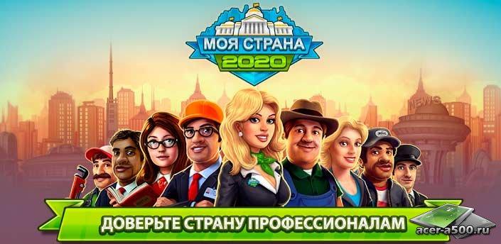 Игра моя страна 2020 для компьютера скачать бесплатно