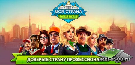 2020: Моя Cтрана (2020: My Country) версия 1.04.7062 [свободные покупки]