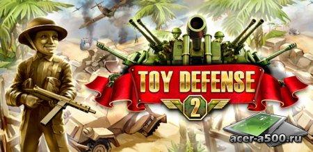 Солдатики 2 (Toy Defense 2) v1.9 [свободные покупки]