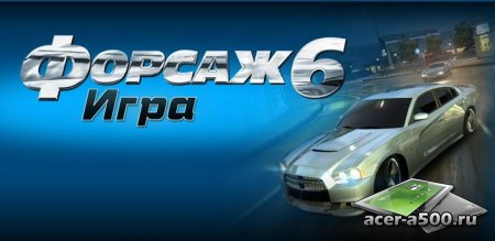 Форсаж 6: Игра (Fast & Furious 6: The Game) (обновлено до версии 2.0.1)