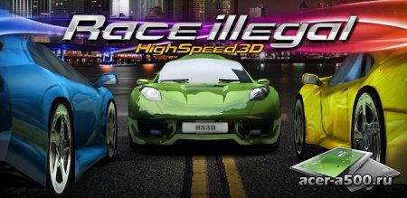 Race Illegal: High Speed 3D версия 1.0.0