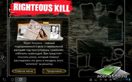 Право на убийство (Righteous Kill) (Full) версия 1.0