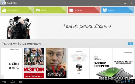 Google Play Market (версия 6.2.10)