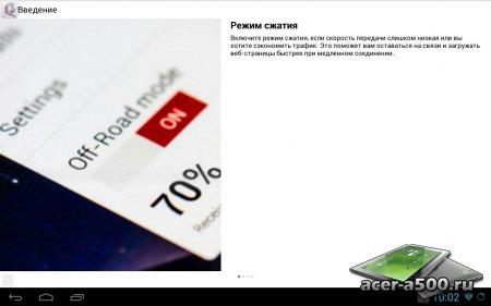 Браузер Opera v18.0.1290.67495
