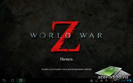 World War Z (обновлено до версии 1.2.2)