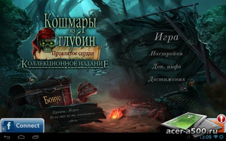 Кошмары из глубин (Nightmares From The Deep) (Full) версия 1.2