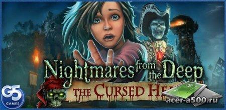 Кошмары из глубин (Nightmares From The Deep) (полная версия)