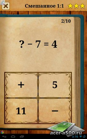 Король математики (King of Maths) версия 1.0.4