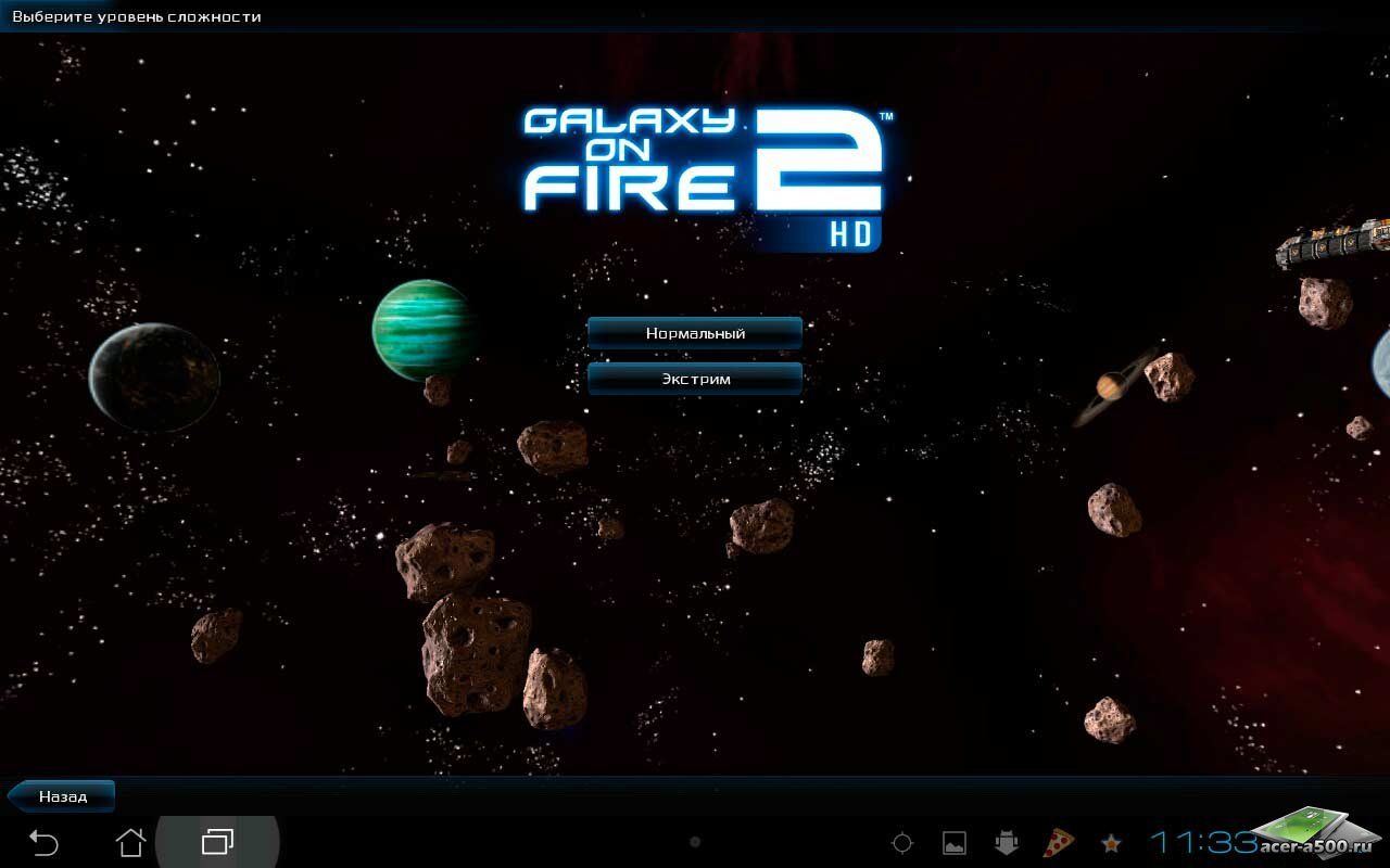 This page provides general information on the galaxy on fire videogame