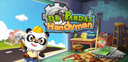 Умелец Dr. Panda (Dr Panda's Handyman)